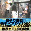 親子クライミングチャレンジ!!
