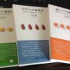 三石巌氏の復刻版3冊をさっそく入手!「高タンパク」「ビタミンC」「ビタミンE」