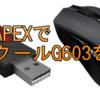 XIM APEXでロジクールG603を使う