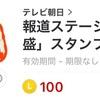 テレビ朝日 公式で「熱盛!」LINEスタンプ を発売
