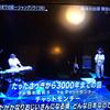 【動画】チャットモンチーがMステ(6月1日)に出演! 「たったさっきから3000年までの話」「シャングリラ」