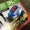 揺れてもガッチリ固定で安心。原付・バイクで大きな荷物を運ぶならTANAX『ツーリングネット』がオススメ。