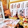 【七福神巡りまとめ(東京都内)】御朱印・色紙・宝船など授与品詳細を記録【随時更新】