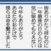 産経新聞「朝の詩」に掲載されました