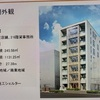 木造高層ビルプロジェクト2件