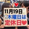 ★定休日のお知らせ★