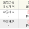 香港株に投資!