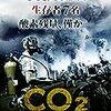 CO2   (二酸化炭素)2010年     ジョンデビュー監督