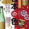 桜井輝子「日本の色 売れる色には法則があった!」