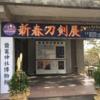 【2018年1月6日】鹽竈神社博物館 平成30年戊戌新春特別展『新春刀剣展』