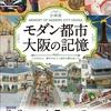 企画展「モダン都市大阪の記憶 MEMORY OF MODERN CITY OSAKA」のお知らせ
