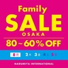 2018年8月夏のナルミヤ・インターナショナルファミリーセール大阪会場情報公開!招待状なしでOK!子供服をゲットせよ!