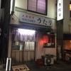 町田駅 うたり