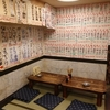 【代々木】涙…日本酒の名店『ゆうとぴあん』が10月末で閉店…