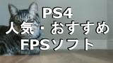 【2017年版】PS4の名作FPSソフトを紹介 | 人気・おすすめ