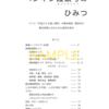 コミケ c94 おしながき(2018年夏)(2nd info.)