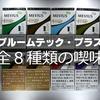 プルームテック・プラスに新銘柄が追加され全部で8種のフレーバーが楽しめるように!