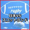 ラグビー 日本対スコットランドの試合開催可否は? ラグビー日本代表の決勝トーナメント進出条件も!
