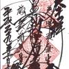 経王寺(東京・新宿区)の御首題