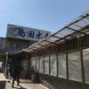 「広島旅行」利用すべきサービス、飲食店