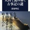 『火山で読み解く古事記の謎』本日、発売開始。なんと、電子版も同時発売!