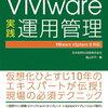 VMware 仮想マシンのスナップショット削除処理が終わらない場合の対処方法