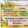 【告知】ポケモンセンターヨコハマ オリジナルステッカープレゼントキャンペーン (2013年10月12日(土)・10月13日(日)・10月14日(月・祝)開催)