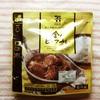 【カレー】セブンイレブン「金のビーフカレー」を食べた感想