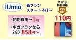 【IIJmio】「ギガプラン」契約で初期費用1円&スマホ大特価(MNP限定)
