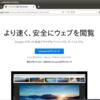 Ubuntu 16.04 LTSにGoogle Chromeをインストールするも失敗(汗)