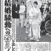 <週刊女性>秋篠宮さまの誕生日会見で語られた眞子さまと小室さんの結婚についてー