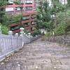 聖なる場所を巡る 愛宕神社の千日詣百七十六日目 2016.8.27土曜日