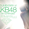 Documentary of AKB48 to be continued ‐10年後、少女たちは今の自分に何を思うのだろう?- (2011) 映画感想