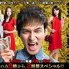 【ロケ地情報】ドラマ「銭の戦争」