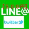 LINE記事をtwitterで拡散します+Twitterで3日以内にフォロワー計50000人へ拡散!