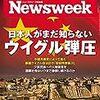 Newsweek (ニューズウィーク日本版) 2018年10月23日号 日本人がまだ知らないウイグル弾圧