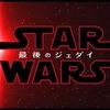 『スター・ウォーズ/最後のジェダイ』感想 part2! EP8を観て《悲しくなった理由》とは……。