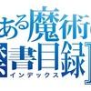 TVアニメ『とある魔術の禁書目録III』ティザーPVが公開されたので内容をチェックしてみた