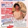 【出没情報】10/8御茶ノ水・谷口楽器にて「一日店長」&ワークショップ&セミナーやります!