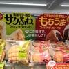 ファミマで派手に宣伝していた新商品のカレーパンとメロンパンを実際に食べてみた!