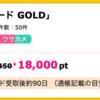 【ハピタス】NTTドコモ dカード GOLDが18,000pt(18,000円)にアップ!  さらに最大15,000円相当のプレゼントも!