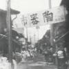 焼物のまちと陶器市ー京都・五条坂と清水焼団地の事例ー