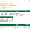 本日の株式トレード報告R3,01,07