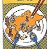 知ろう食べよう世界の米 岩波ジュニア新書