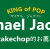 マイケル・ジャクソン taketakechop的お薦め10曲