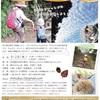 9/28(木)めぶきおさんぽ会のお知らせ