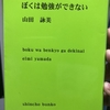 『僕は勉強ができない』山田詠美