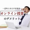 対面授業と比べてみよう!オンライン授業の「デメリット」について。【日本語教育】