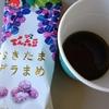 【山形土産】おいしい山形県さ行ってきた。「でん六のデラまめ」って初めて食べでみた。