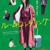 年末映画四作目「ルームロンダリング」(☆☆)